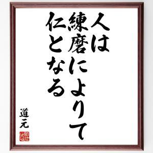 道元の名言書道色紙『人は練磨によりて仁となる』額付き/受注後制作 rittermind