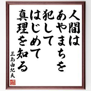三島由紀夫の名言書道色紙『人間はあやまちを犯して、はじめて真理を知る』額付き/受注後制作 rittermind
