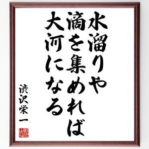 渋沢栄一の名言書道色紙『水溜りや滴を集めれば大河になる』額付き/受注後制作|rittermind