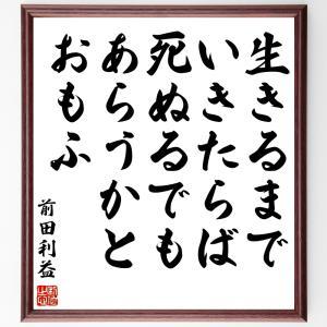 前田利益(慶次)の名言書道色紙『生きるまでいきたらば、死ぬるでもあらうかとおもふ』額付き/受注後制作|rittermind