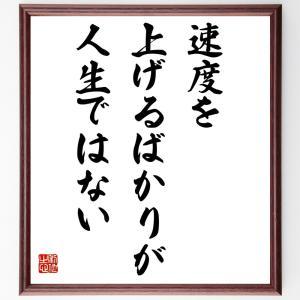 ガンディー(ガンジー)の名言色紙『速度を上げるばかりが人生ではない』額付き/受注後制作|rittermind