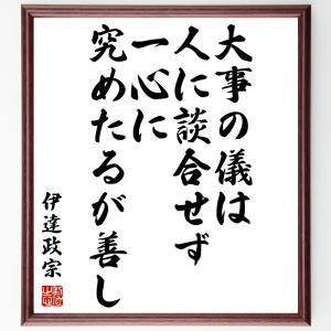書道色紙/伊達政宗の名言『大事の儀は、人に談合せず、一心に究めたるが善し』額付き/受注後制作 rittermind