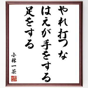 小林一茶の俳句色紙『やれ打つな、はえが手をする、足をする』額付き/受注後制作|rittermind