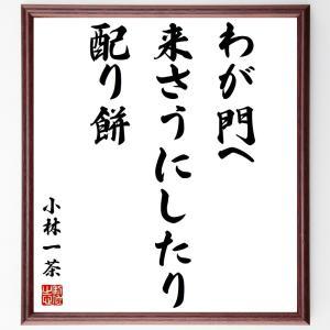 小林一茶の俳句色紙『わが門へ、来さうにしたり、配り餅』額付き/受注後制作 rittermind