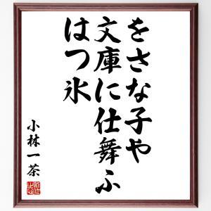 小林一茶の俳句書道色紙『をさな子や、文庫に仕舞ふ、はつ氷』額付き/受注後制作 rittermind