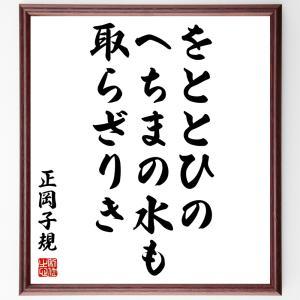 正岡子規の俳句書道色紙『をととひの、へちまの水も、取らざりき』額付き/受注後制作 rittermind
