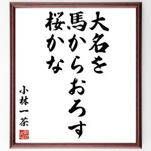 小林一茶の俳句書道色紙『大名を、馬からおろす、桜かな』額付き/受注後制作|rittermind