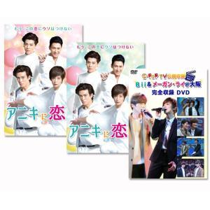 【予約商品】 アニキに恋して DVD-BOX 2巻セット(特典DVD付)