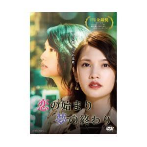 恋の始まり 夢の終わり DVD 通常版...