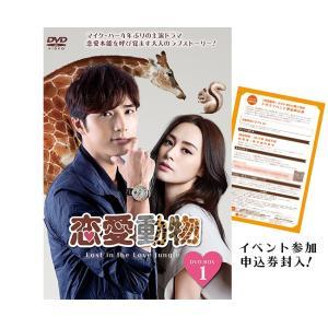 恋愛動物 DVD-BOX 1