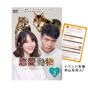 恋愛動物 DVD-BOX 2