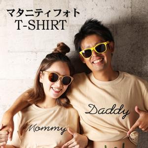 【2枚セット】♪マタニティフォトTシャツ(アース) マタニティTシャツ ママ パパ mommy daddy マタニティドレス