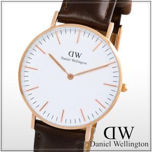 スペシャルセール ダニエルウェリントン Daniel Wellington Classic Bristol 36mm レディース ボーイズ 腕時計 0511dw
