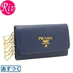 プラダ PRADA キーケース 6連 ブルー レザー 1pg...