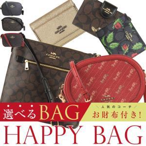 数量限定! コーチ COACH 選べる大人気バッグ 福袋 財布 アウトレット バッグ レディース
