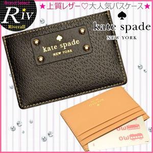ケイトスペード kate spade パスケース 定期入れ カードケース wlru1147