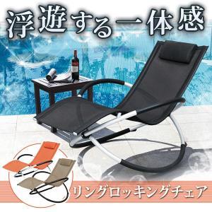 リングロッキングチェアー 椅子 イス チェア リングフレーム メッシュ地 折りたたみ|riverp