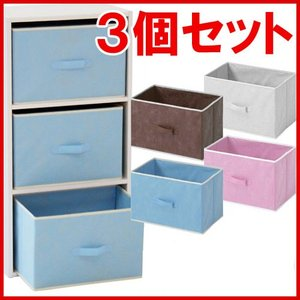インナーボックス 3個セット 不織布製 インナーバスケット カラーボックス 収納ボックス 箱 フリーボックス カゴ アイボリー ホワイト ブラウン ブルー ピンク|riverp