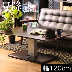 リフティングテーブル 120cm 昇降式テーブル フリーテーブル ソファテーブル|riverp