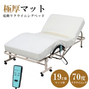電動ベッド 折りたたみベッド 介護ベッド リクライニングベッド シングル キャスター付き おすすめ 人気