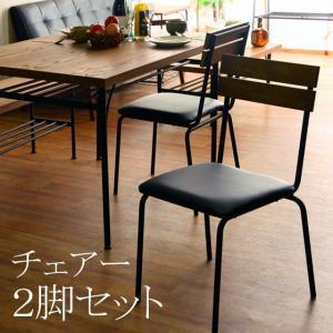 ダイニングチェア 2脚セット販売 椅子 チェアー 椅子 レトロ イス riverp