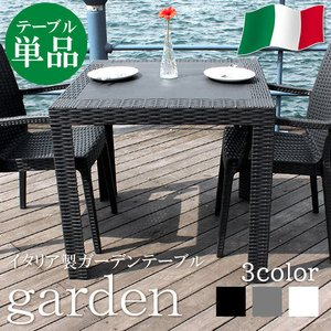 ガーデンテーブル 単品 スクエア リゾート 庭 屋外 アジアン アウトドア カフェ riverp