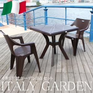 ガーデンセット ガーデン 3点セット テーブル セット チェアー イタリア製 riverp