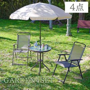 ガーデンテーブルセット パラソル付きテーブル  4点セット riverp