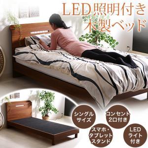 ベッドフレーム ベッド 本体 木製 シングル LEDライト付き コンセント付き riverp
