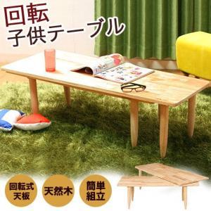 キッズテーブル ミニテーブル キッズ テーブル 木製 子供 子供部屋 ベビー ナチュラル 回転 子供用品 子供部屋 キッズルーム インテリア 子ども|riverp