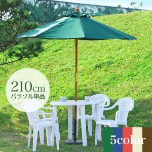 ガーデンパラソル ビーチパラソル 210cm パラソル 木製 大型 おしゃれ 人気|riverp