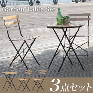 ガーデンテーブルセット ガーデンチェアセット カフェテーブルセット 3点セット ガーデンセット 折りたたみ 木製 天然木 2人用 おしゃれ 人気 riverp