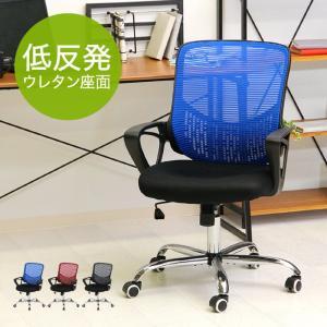 メッシュチェア オフィスチェア オフィスチェアー チェア チェアー パソコンチェア パソコンチェアー 椅子 イス|riverp