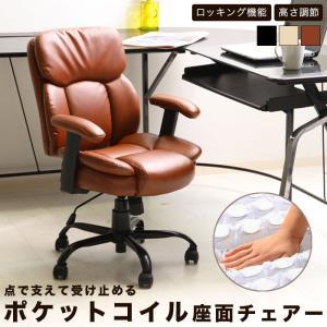 オフィスチェア オフィスチェアー ポケットコイル オフィス チェア チェアー パソコンチェア パソコンチェアー 椅子 イス いす|riverp