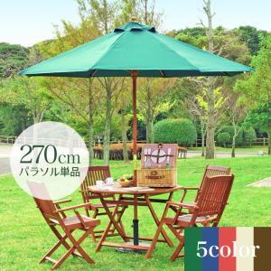 ガーデンパラソル ビーチパラソル 270cm パラソル 木製 大型 おしゃれ 人気|riverp