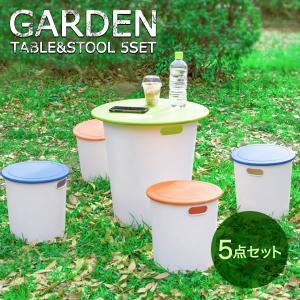 ガーデン テーブル 5点 セット 収納 スツール ガーデンテーブルセット ガーデンチェア ガーデンセット ベランダ テラス バルコニー アウトドア 屋外 ガーデニン riverp