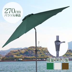 ガーデンパラソル 傾く アルミ 270cm 日傘 ビーチパラソル|riverp