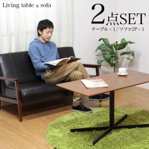 2点セット ソファ テーブル...