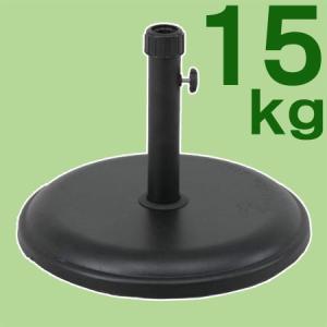 パラソルベース パラソルスタンド  15kg 15キロ 75817|riverp