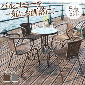ガーデンテーブルセット ガーデンチェアセット 5点セット 木製風 ラタン調 ガーデンセット おしゃれ 人気|riverp