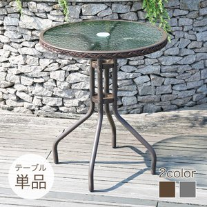 ガーデンテーブル ラタン調 ガーデンファニチャー|riverp