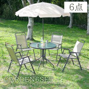 テーブルセット 6点セット ガーデンテーブルセット  パラソル付き  ガーデンチェア riverp
