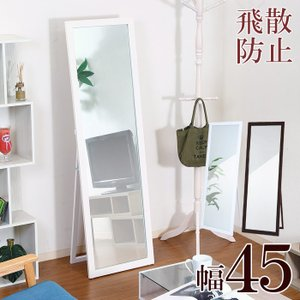 全身鏡 姿見鏡 大型 大きい鏡 ワイドスタンドミ...の商品画像