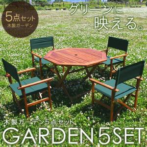 ガーデン テーブル セット ガーデン5点セット ガーデンセット 木製 折り畳み 4人用 八角形 riverp
