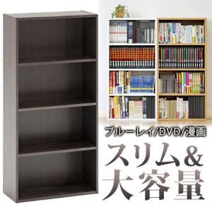 【スリムで大容量】書籍やコミックス、CD、DVDなどの収納に便利!  ブックシェルフ 絵本 雑誌 C...