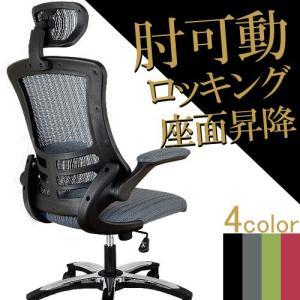 オフィスチェア パソコンチェア デスクチェア 社長椅子 リクライニング メッシュ 肘付き ハイバック おしゃれ