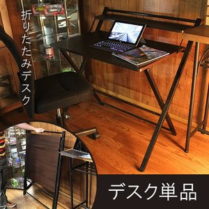 パソコンデスク デスク 机 折りたたみ 勉強机 PCデスク コンパクト 書斎 シンプル ワークデスク パソコン机の写真