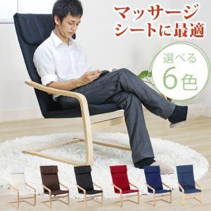 マッサージシート用 椅子 リラックスチェア リラックスチェア...