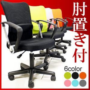 オフィスチェア パソコンチェア 学習椅子 デスクチェア 学習チェア メッシュ ハイバック 肘付き お...