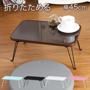 ミニテーブル テーブル 折りたたみ 折れ脚 センターテーブル ローテーブル|riverp